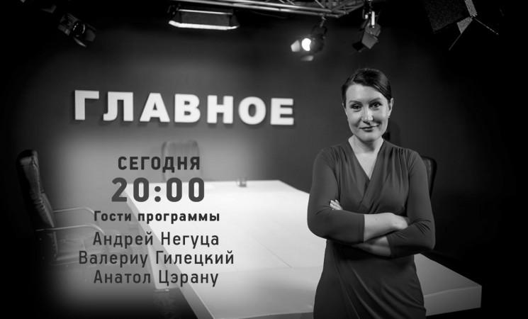О развитии молдо-российских отношений - в программе «Главное»