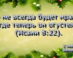 Пусть в эти дни Господь наводнит нас светом пришедшим свыше