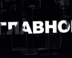"""В. Гилецкий и В. Степанюк в программе """"Главное"""""""