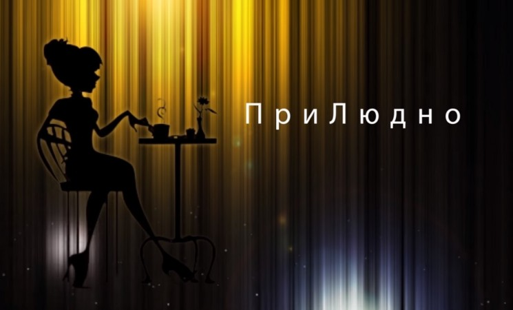 """Валерий Гилецкий в программе """"ПриЛюдно"""""""