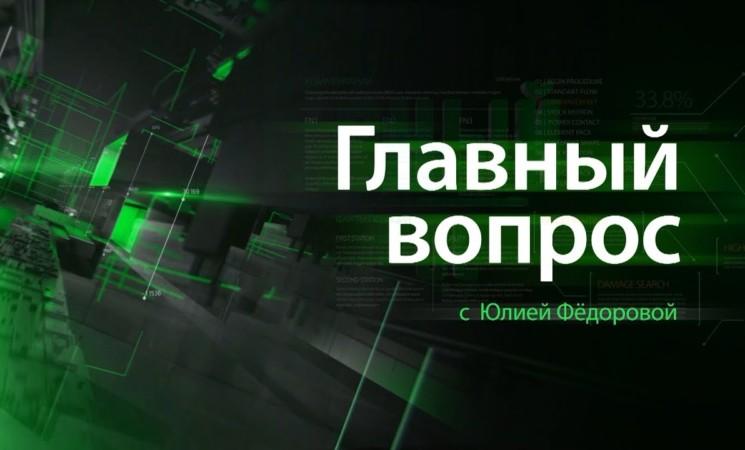 """Обзор политической недели в програме """"Главный вопрос"""""""