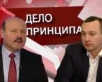 "Влад Батрынча и Валериу Гилецкий в программе ""Дело Принципа"""