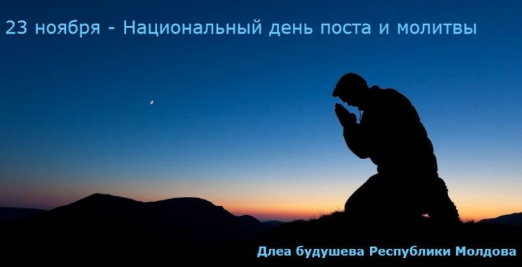 23 ноября - Национальный день поста и молитвы