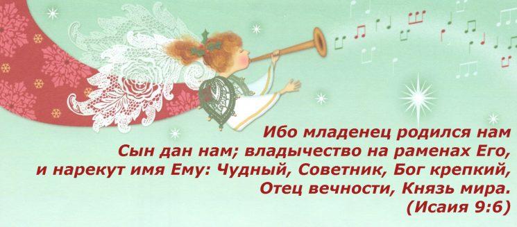 Счастливого Рождества и с Новым Годом!