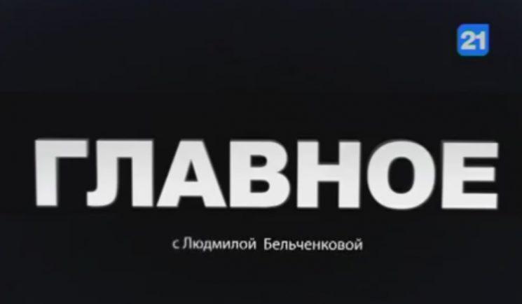 """О парламентских выборах 2014, в рограммe """"Главное"""" - проект TVC 21"""